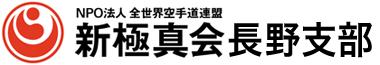 フルコンタクト空手 新極真会長野支部