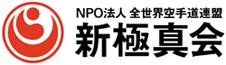 NPO法人全世界空手道連盟